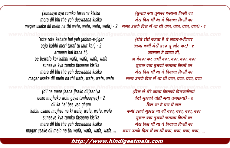 lyrics of song Wafaa (Title Song)