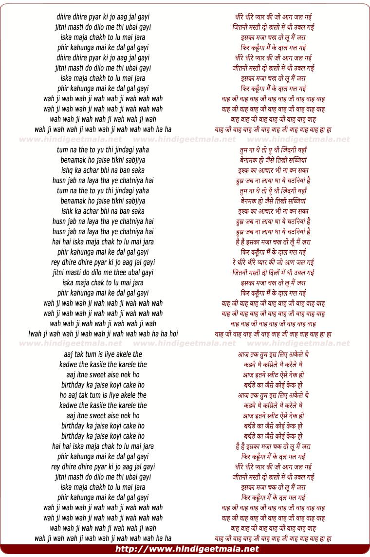 lyrics of song Wah Jee Wah