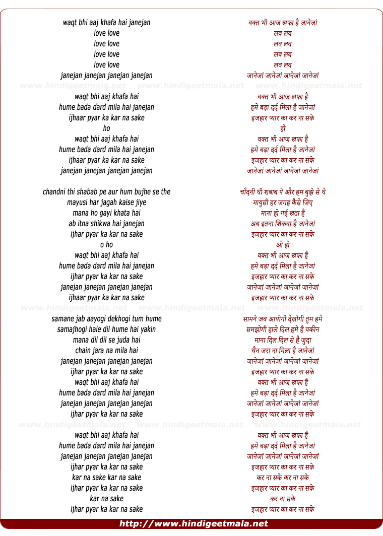 lyrics of song Wakt Bhee Aaj Khafa Hai Janeja