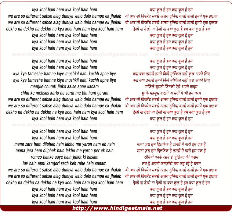 lyrics of song We Are So Different Sabse Alag