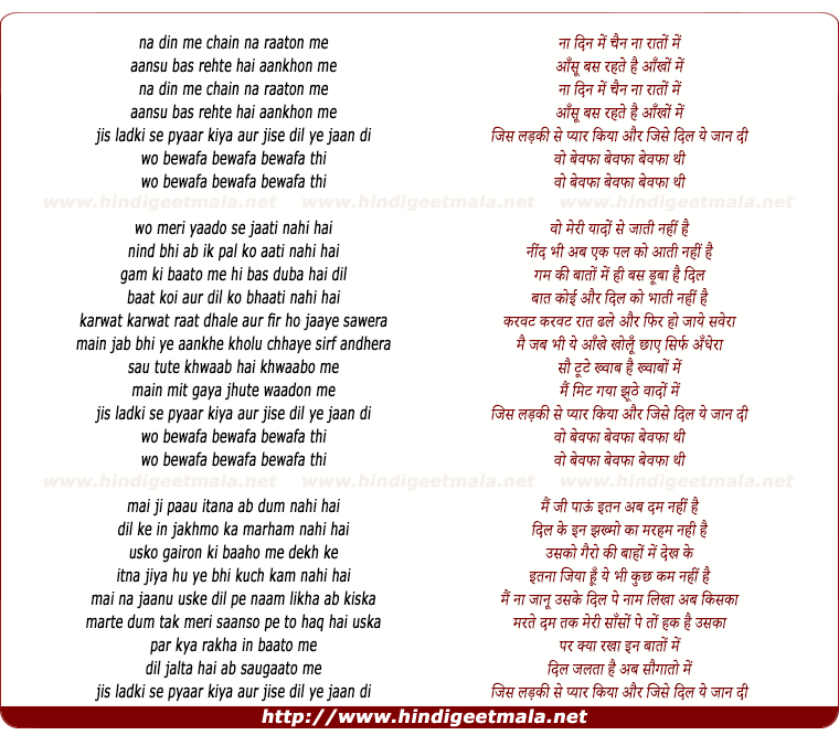 lyrics of song Woh Bewafa Bewafa Bewafa Thi