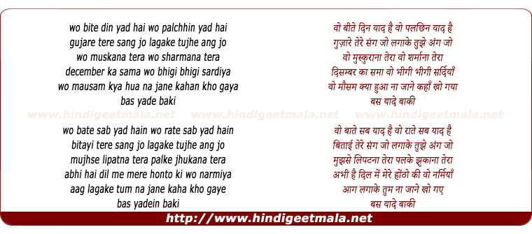 lyrics of song Woh Bite Din Yaad Hai
