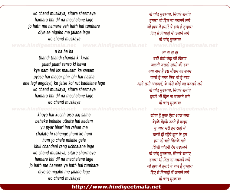 lyrics of song Woh Chand Muskaya, Sitare Sharmaye