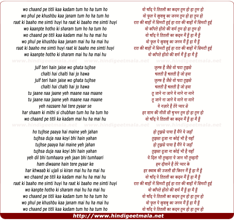 lyrics of song Woh Chaand Pe Titalee Kaa Kadam
