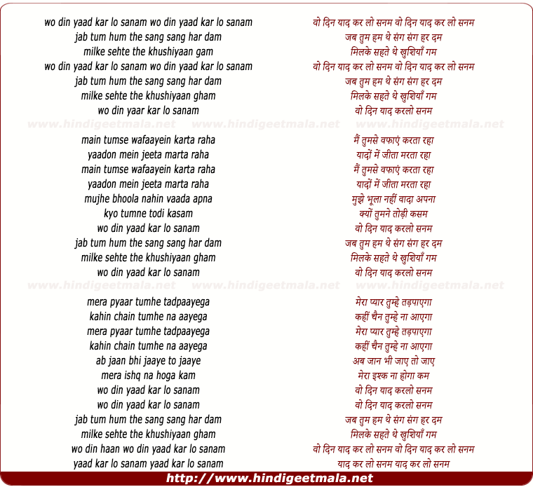 lyrics of song Woh Din Yaad Karlo