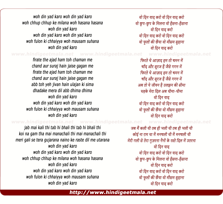 lyrics of song Woh Din Yad Karo Woh Chhup Chhup Ke Milana