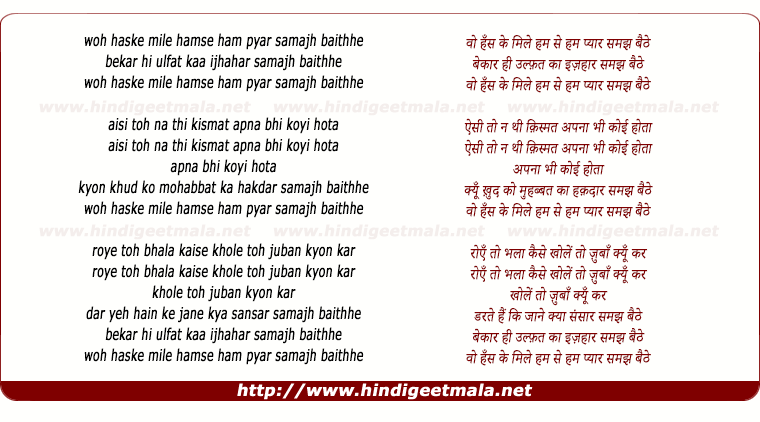 lyrics of song Woh Haske Mile Hamse, Ham Pyar Samajh Baithhe