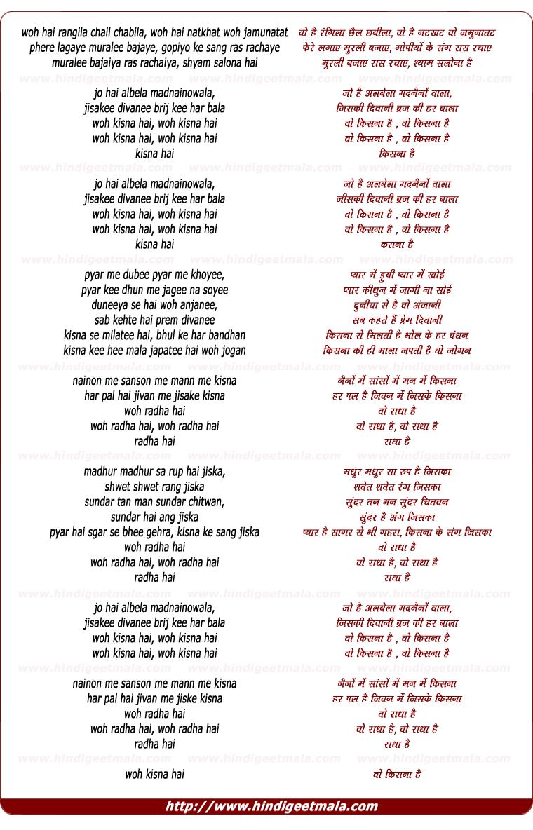 lyrics of song Wo Krishna Hai Jo Hai Albela Madnainowala