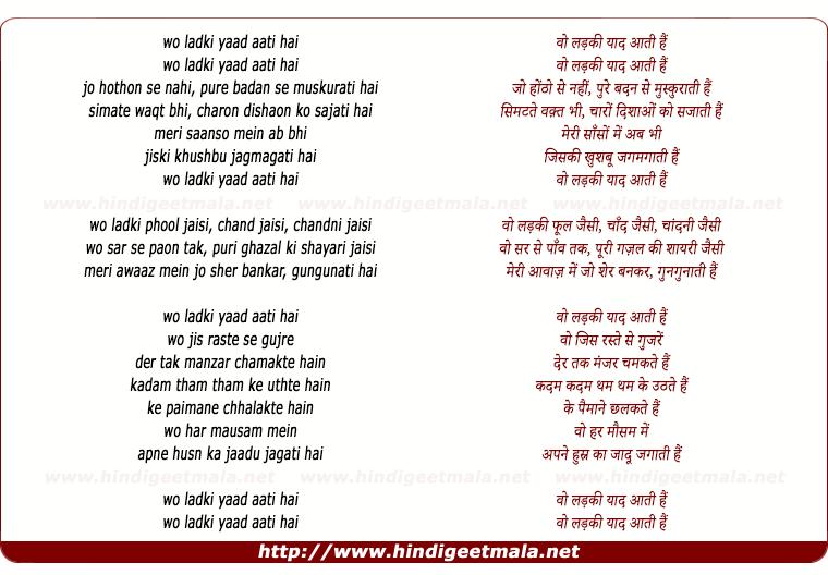 woh lqdki bhaot yaad aati h