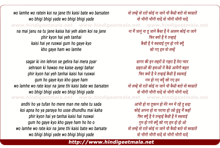 lyrics of song Woh Lamhay