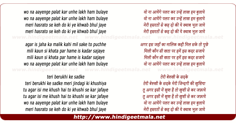 lyrics of song Woh Naa Aayenge Palat Kar