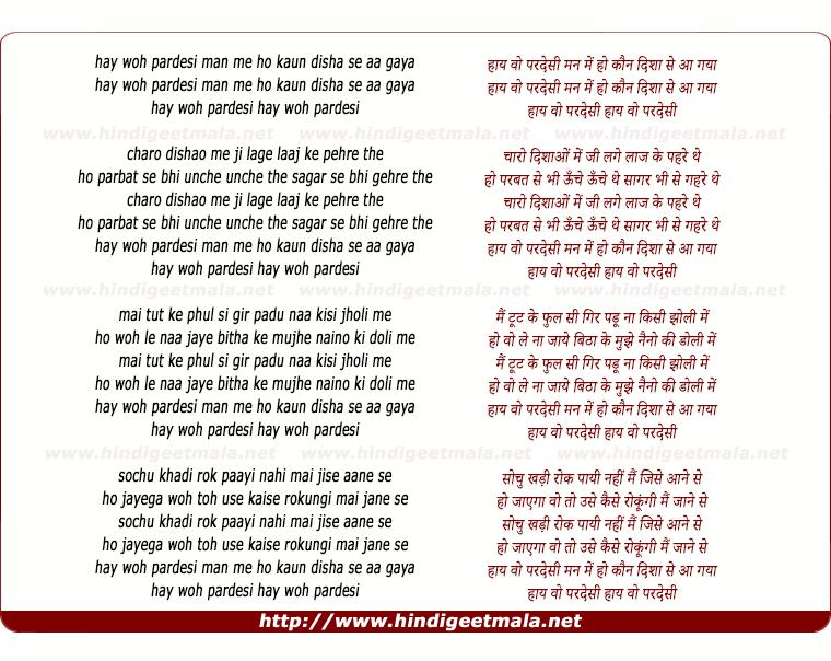 lyrics of song Woh Pardesi Man Me, Ho Kaun Disha Se Aa Gaya