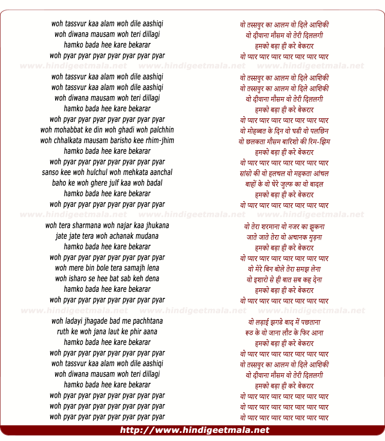 lyrics of song Woh Tassvur Kaa Alam
