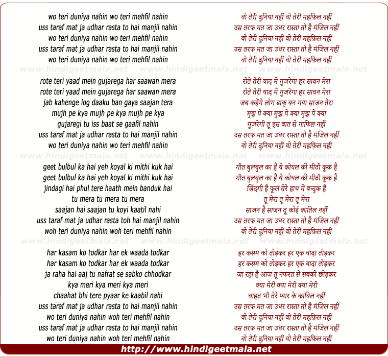 lyrics of song Woh Teri Duniya Nahin