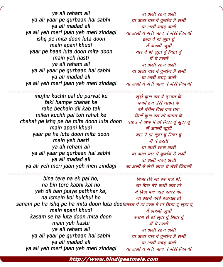 lyrics of song Ya Ali Reham Ali