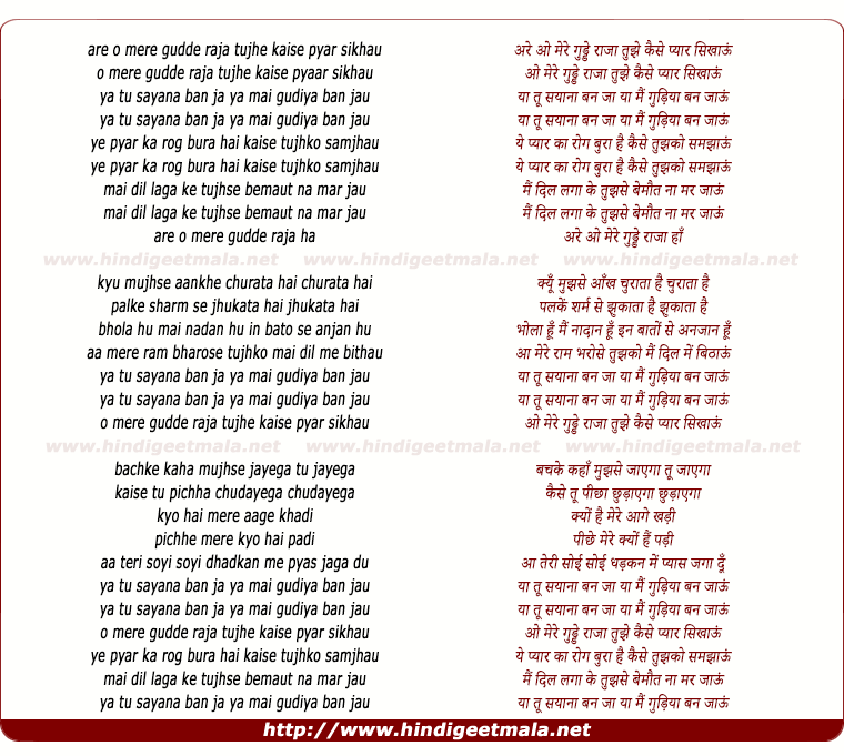 lyrics of song Ya Tu Sayana Ban Ja Ya Main Gudhiya Ban Jau