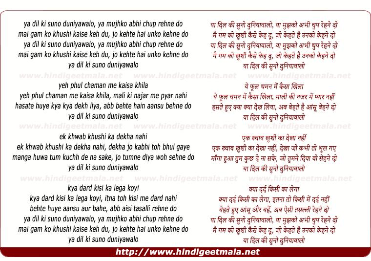 lyrics of song Yaa Dil Kee Suno Dooniyawalo