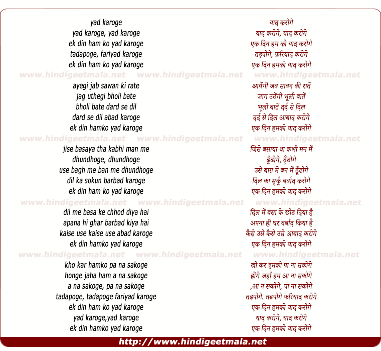 lyrics of song Yaad Karoge, Ek Din Hum Ko Yaad Karoge