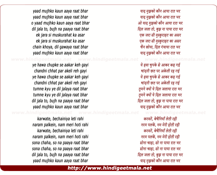 lyrics of song Yaad Mujhko Kaun Aaya