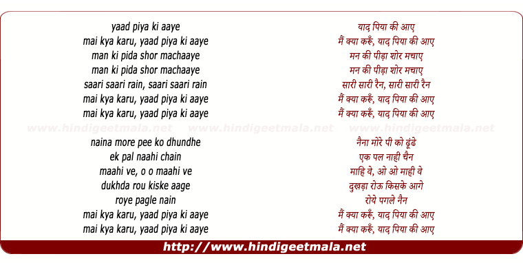 lyrics of song Yaad Piya Kee Aayee