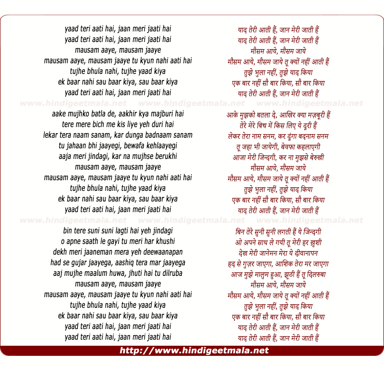 lyrics of song Yaad Teri Aati Hai, Jaan Meri Jaati Hai
