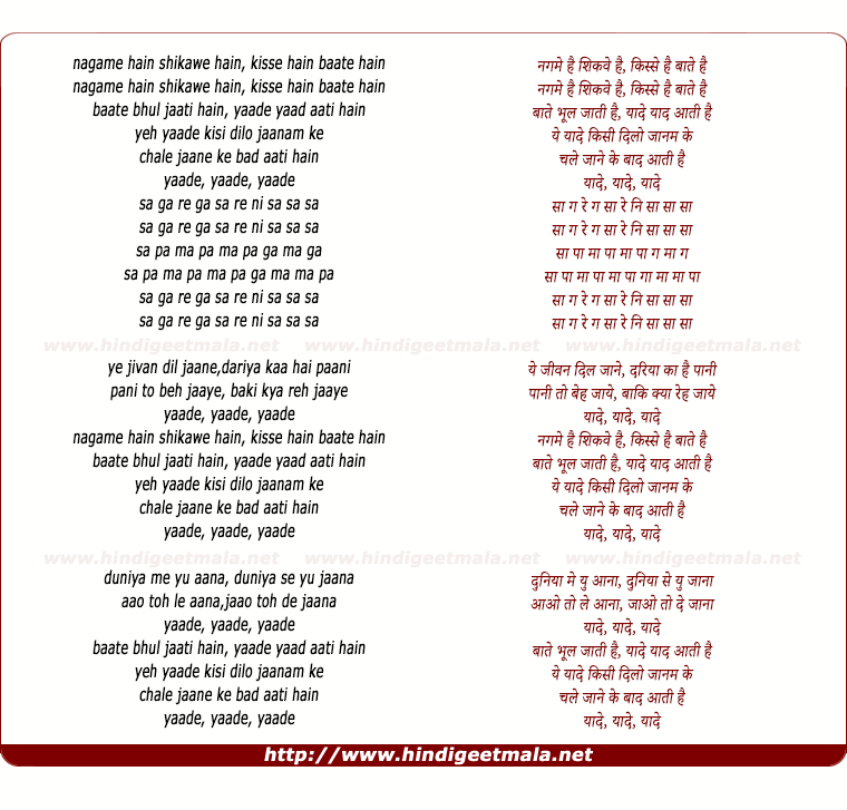 lyrics of song Yaade Yaad Aati Hai (male)