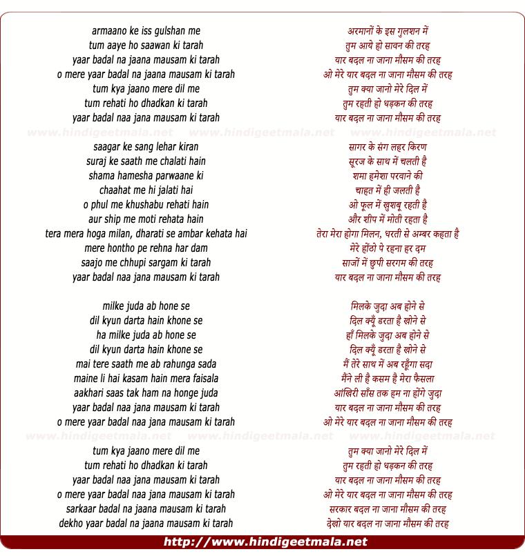 lyrics of song Yaar Badal Na Jaana Mausam Kee Tarah