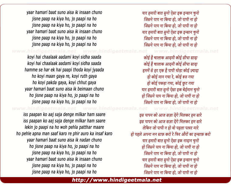 lyrics of song Yaar Hamaaree Baat Suno