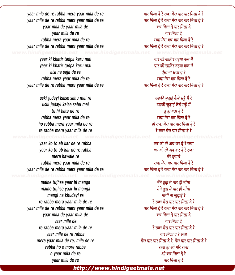 lyrics of song Yaar Mila De Re