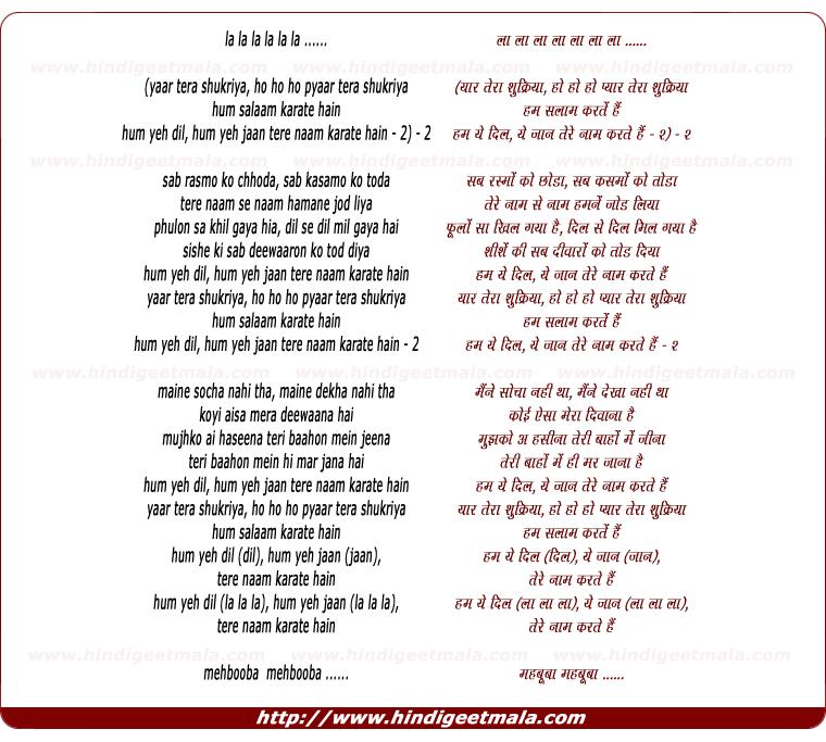 lyrics of song Yaar Tera Shukriya