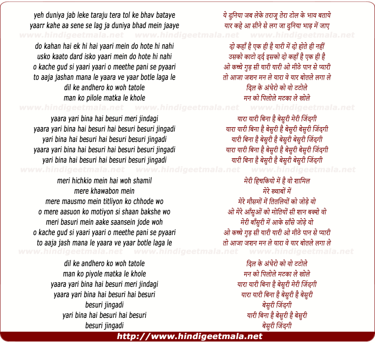 lyrics of song Yaara Yari Bina Hai
