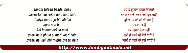 lyrics of song Yaari Hain Phoolon See
