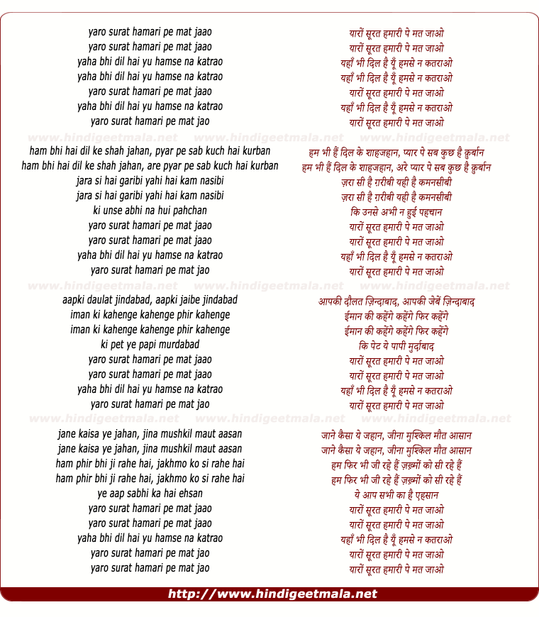 lyrics of song Yaaro Surat Hamaaree Pe Mat Jaao