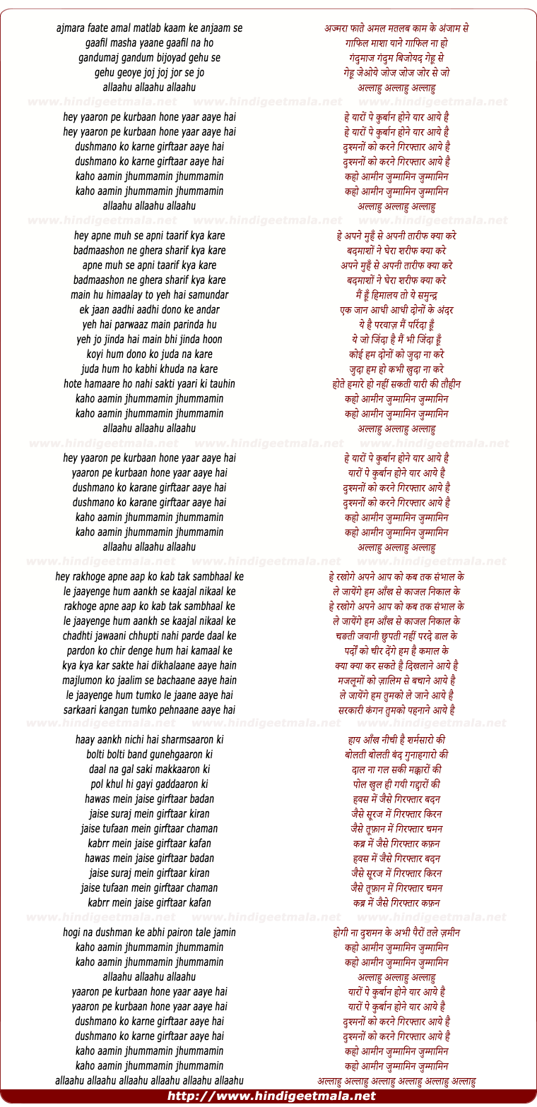 lyrics of song Yaaron Pe Kurbaan Hone Yaar Aaye Hai