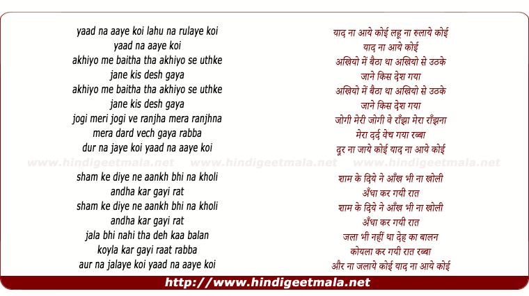 lyrics of song Yad Na Aaye Koi
