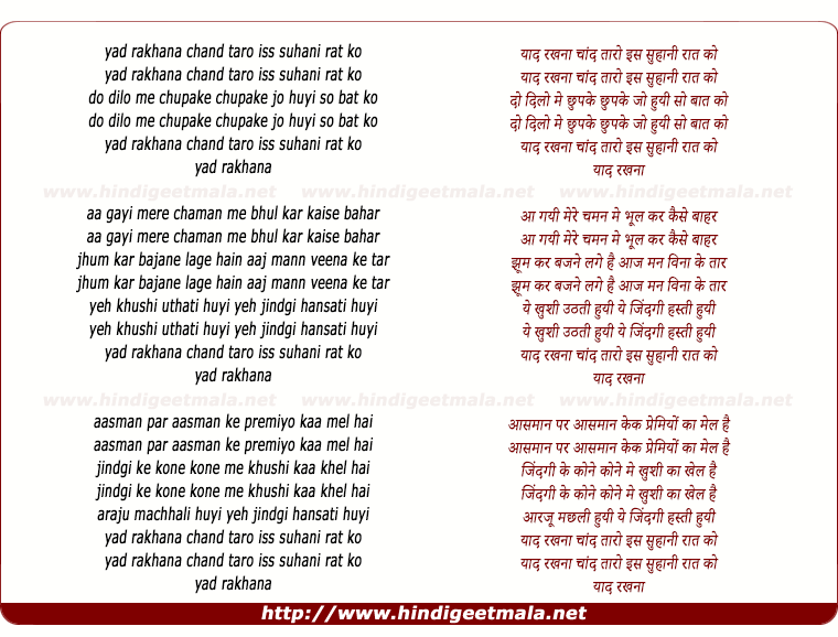 lyrics of song Yad Rakhana Chand Taro