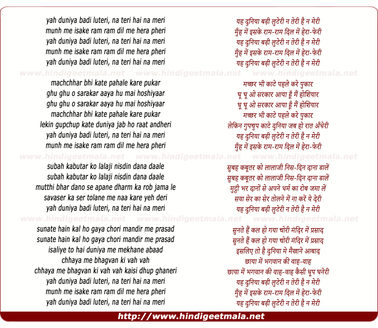 lyrics of song Ya Duniya Badee Luteree