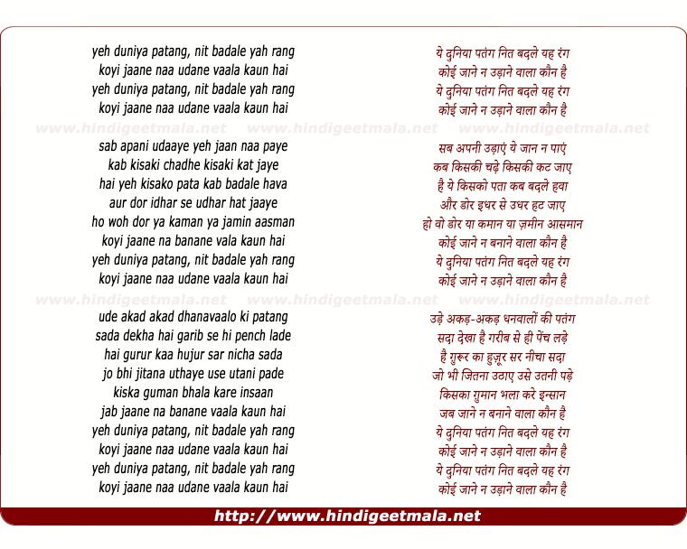 lyrics of song Yah Duniya Patang, Nit Badale Yah Rang