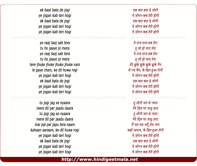 lyrics of song Yah Jogan Kab Teree Hogee