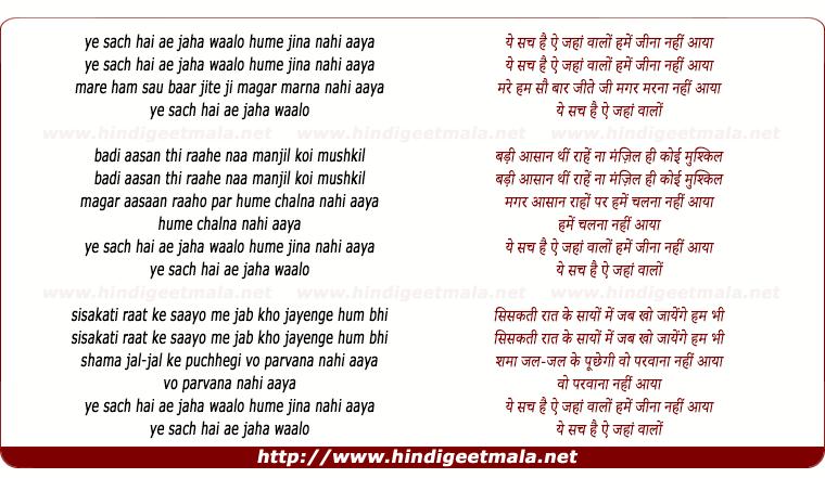 lyrics of song Yah Sach Hai Ai Jahan Walo