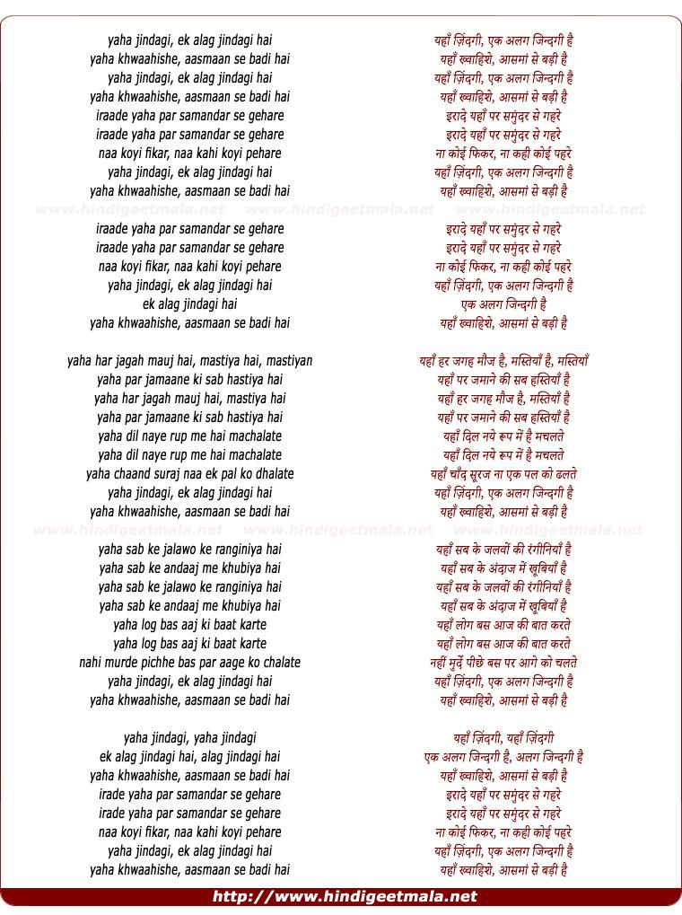lyrics of song Yaha Jindagee, Ek Alag Jindagee Hai