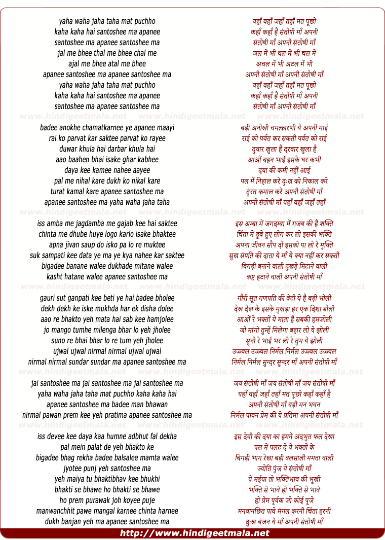 lyrics of song Yaha Waha Jaha Taha Mat Puchho