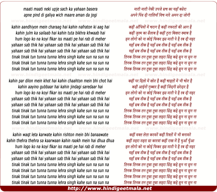 lyrics of song Yahaan Sab Thik Hai