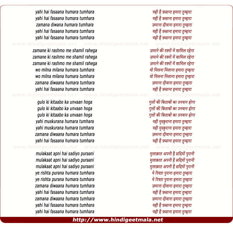 lyrics of song Yahi Hai Fasaana Humaara Tumhaara