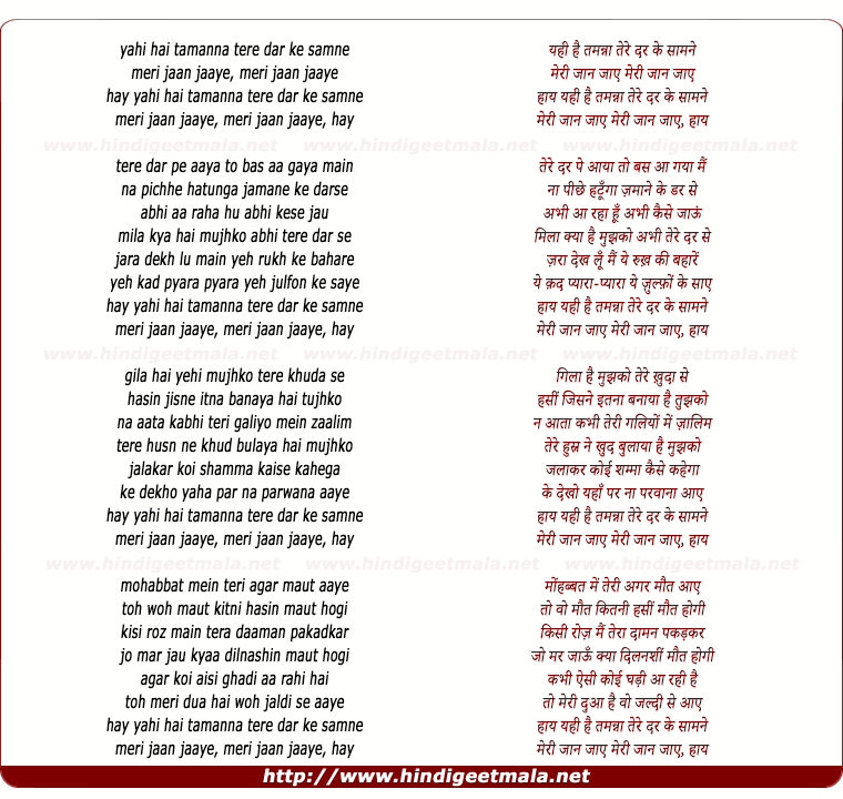lyrics of song Yahi Hai Tamanna Tere Dar Ke Samane