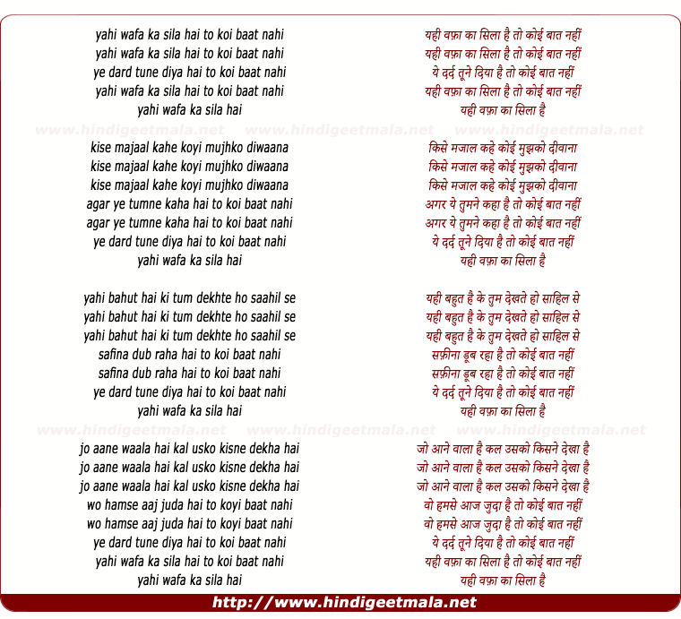 lyrics of song Yahi Wafa Ka Sila Hai Toh Koi Baat Nahi