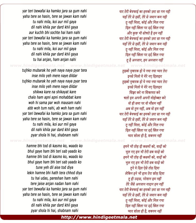lyrics of song Yar Teri Bewafai Ka