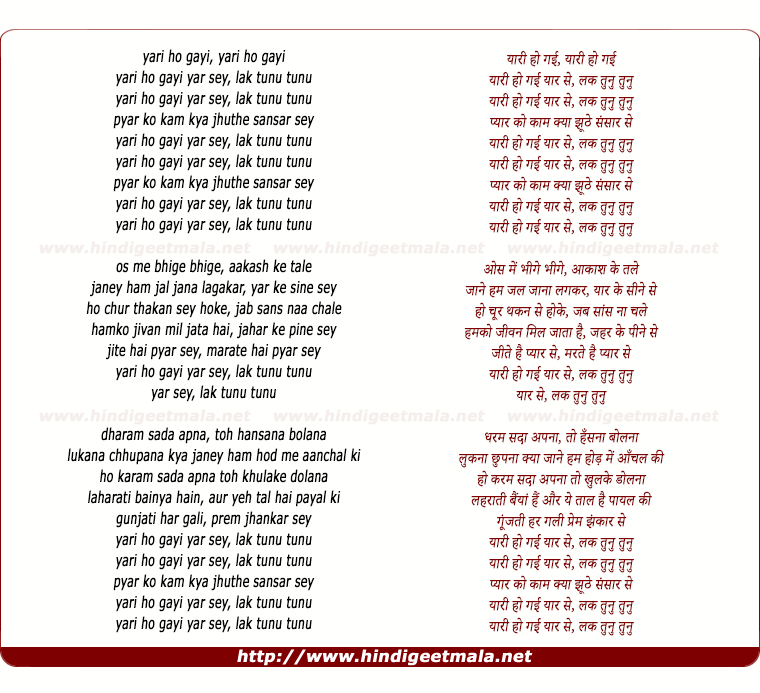 lyrics of song Yaree Ho Gayee Yar Sey Lak Tunu Tunu