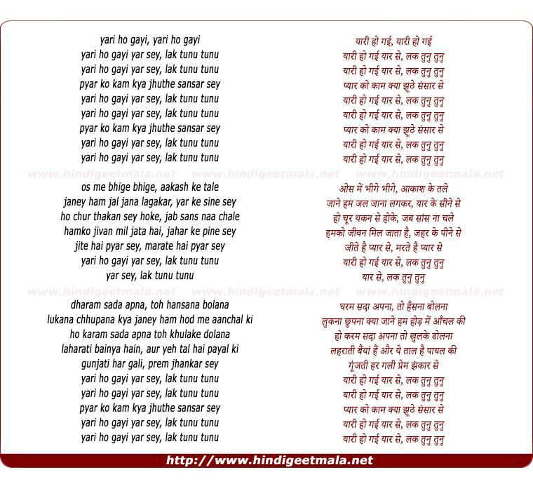 lyrics of song Yaree Ho Gayee Yar Se Lak Tunu Tunu