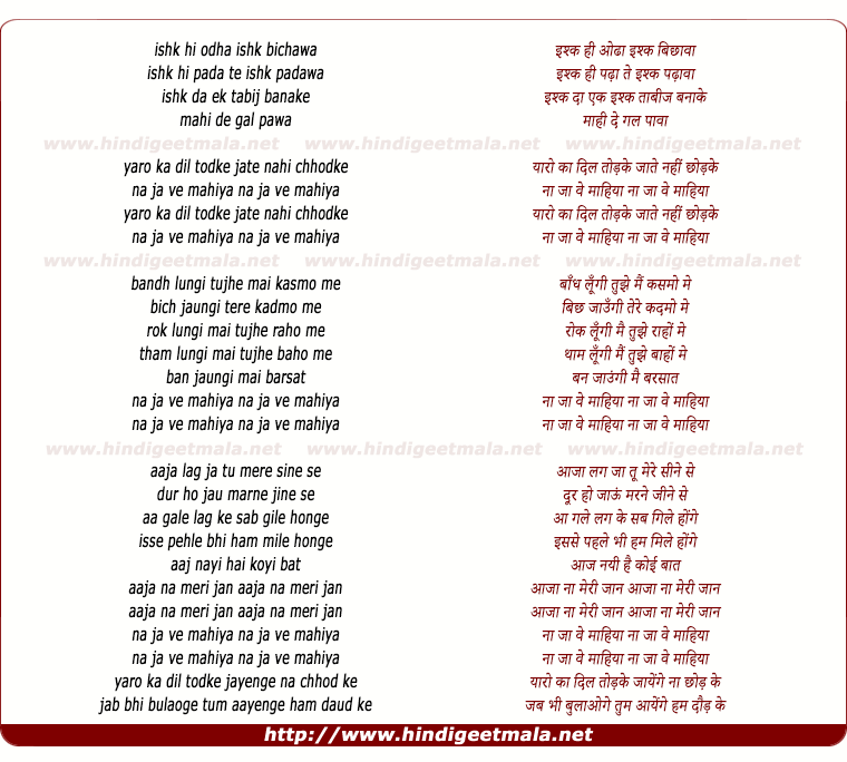 lyrics of song Yaro Ka Dil Todke Jate Nahee Chhodke